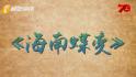 慶祝新中國成立70周年系列微視頻《海南蝶變》:三沙