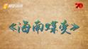 慶祝新中國成立70周年系列微視頻《海南蝶變》:東方