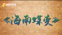 庆祝新中国成立70周年系列微视频《海南蝶变》:万宁