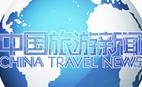中国旅游新闻