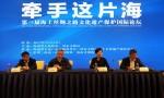 第三届海上丝绸之路文化遗产保护国际论坛召开