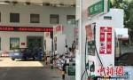 2017年最后一次成品油调价窗口今日开启 或小幅上调