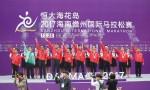 2017海南儋州国际马拉松赛鸣枪开赛
