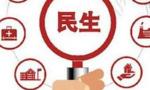 海南省委、省政府发布2018年为民办实事十大事项