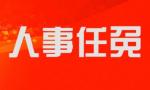 海南省任免一批领导干部 韩勇任省委常务副秘书长