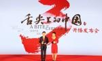 纪录片《舌尖上的中国》第三季开播