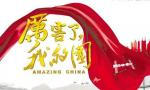 """""""有一种骄傲,叫我是中国人""""——电影《厉害了,我的国》引发强烈反响"""