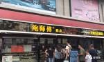 14家直营店对抗200余山寨店 网红蛋糕鲍师傅起诉维权