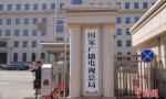 国务院新机构密集挂牌 开局工作办了哪些大事?