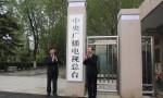 央视快讯:中央广播电视总台今日举行揭牌仪式