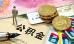 海南公积金业务调整 贷款最低首付由20%提升至30%