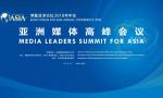 亚洲媒体高峰会议来了!
