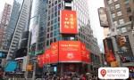 """美国纽约时代广场打出巨幅""""祝海南生日快乐""""中英文广告"""