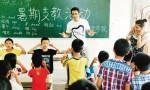 """海南将选派145名教师到""""三区""""支教 时间为1年"""