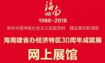 海南建省办经济特区30周年成就展网上展馆上线