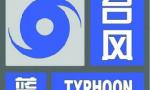 海南省气象局6月3日05时00继续分发布台风四级预警