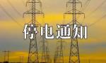 海口市供电局发布6月12日-20日停电公告