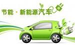 12日后上牌的海南新能源汽车购车补贴按1:0.5执行