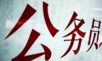 2018年海南省考试录用公务员笔试成绩及笔试合格分数线公布