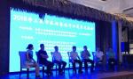 2018年三亚市旅游餐饮行业举行夏季交流会