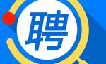 海南省网络舆情和不良信息举报中心、海南省网络应急指挥中心公开招聘工作人员公告(二)