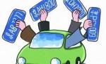 海南小客车首次摇号定在8月26日 暂不执行竞价选号