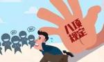 海南省纪委通报曝光九起乡镇党委书记脱贫攻坚履职不力问题典型案例