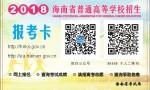 2018年海南省普通高考成绩公布——6种途径可查询