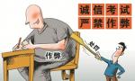 2018年海南省普通高等学校招生全国统一考试违规考生处理的公告