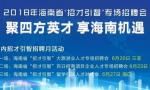 """海南""""招才引智""""第三场人才招聘会将于6月27日举行"""