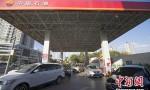 油价明起下降:一箱油少花2元 因产油国干了这事