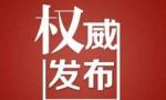 """关于开展""""在建设海南自由贸易试验区和中国特色自由贸易港实践中勇当先锋、做好表率""""专题活动方案"""