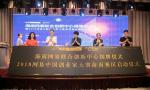海南网易联合创新中心正式揭牌 2018年网易中国创业家大赛(海南赛区)启动