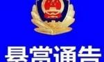 海南警方悬赏万元 抓捕涉枪男子