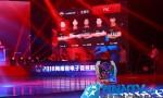 首届海南省电子竞技联赛总决赛海口落幕