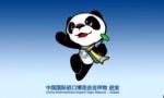 """中国国际进口博览会倒计时一百天 吉祥物""""进宝""""与公众见面"""