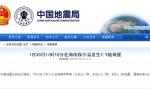 快讯 | 7月30日17时10分在海南保亭县发生2.9级地震