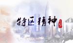 """这一声""""开山炮"""",震撼中国!"""