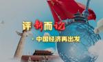 """【评新而论·中国经济再出发】视频:苦干实干斩""""穷根"""" 打赢脱贫攻坚战"""