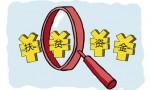 海南省纪委通报五起扶贫领域腐败和作风问题典型案例