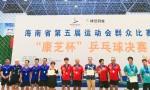 海南省第五届运动会群众比赛乒乓球赛落幕