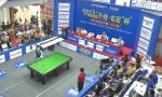 海南首届中式台球公开赛落幕