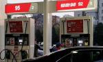 成品油价或年内第九次上调 加油站优惠力度增加