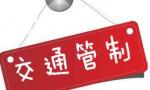 2018年第五届海南省运动会开幕式将于8月8日举行 运动会期间三亚这些路段实施交通管制