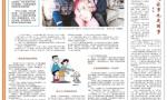 人民日报海外版整版鼓励二胎:这是家事也是国家大事