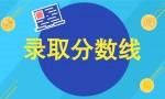 2018年海南省普通高校招生专科提前批和高职(专科)批录取最低控制分数出炉