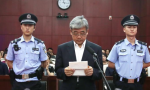 中央巡视组原副部级巡视专员张化为受贿案一审开庭