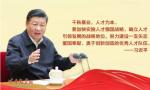 习近平:千秋基业,人才为本