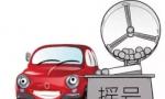 """海南首期""""摇号""""受理小客车增量指标申请昨日截止"""