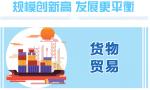 图解 | 2018上半年中国外贸:规模创新高 发展更平衡